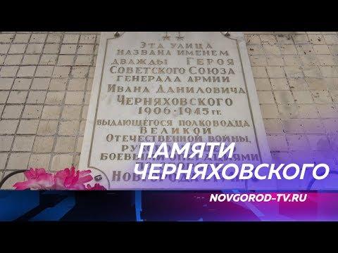 В Великом Новгороде почтили память Героя Советского Союза Ивана Даниловича Черняховского