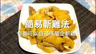 【大廚教落】在家簡易斬雞方法教學