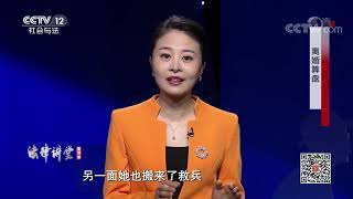 《法律讲堂(生活版)》 20200103 离婚算盘| CCTV社会与法
