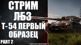 Стрім - ЛБЗ Т-54 перший зразок (частина 2)