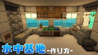 【マインクラフト】水中の秘密基地の内装1階の作り方  (簡単なマイクラ建築)