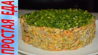 Печеночный салат. Быстро, просто, сытно