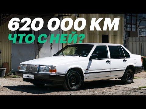 620 000 км ПРОБЕГА. Что СТАЛО с Volvo 940