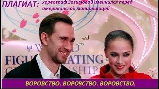 ПЛАГИАТ : хореограф Загитовой извинился... № 1404