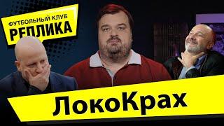 Локомотивом руководят трусы Марко Николича обманули