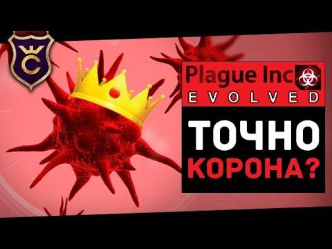 Коронавирус Биологическое Оружие? ∎ Plague Inc Evolved #10