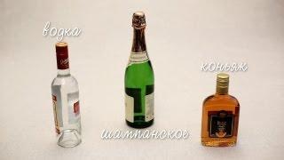 «Свежая еда» - Как отличить качественный алкоголь от подделки(Как купить качественные алкогольные напитки к Новому году? Главные признаки, по которым можно отличить..., 2012-12-25T08:36:44.000Z)
