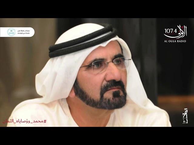 محمد ووْصاياه الثمان - سعادة عبد الله بن دلموك