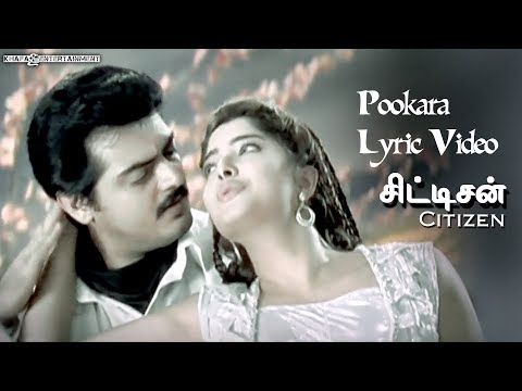 Citizen - Pookara Pookara Lyric Video | Ajith Kumar, Vasundhara Das, Deva | Tamil Film Songs