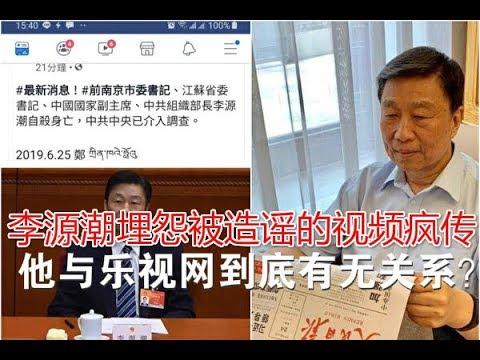 宝胜视频评论:李源潮私下埋怨被造谣视频疯传、他到底与乐视网有无关系?