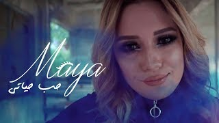 Download Maya - Hob Hyeti (EXCLUSIVE Music Video) | مايا - حب حياتي Mp3 and Videos
