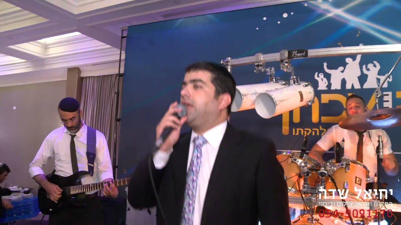 אלי הרצליך בליווי דביר כהן ולהקתו בחתונה לא מפסיקים לשיר  צילום:יחיאל שדה 0549091170