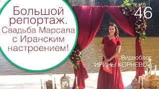 46 - Свадьба в цвете Марсала с Иранским настроением. Свадебный блог Ирины Корневой