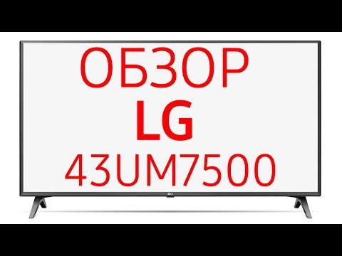 Телевизор LG 43UM7500 (43UM7500PLA)
