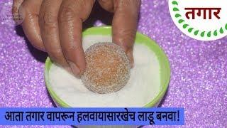 तगार-हलवयासारखे लाडू बनवण्यासाठी सीक्रेट साखर   Tagaar / Boora For Perfect Ladoo