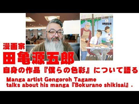 漫画家・田亀源五郎『僕らの色彩』を語る Manga artist Gengoroh Tagame talks about his manga『Bokurano shikisai』