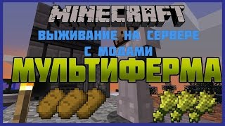 Мультиферма в minecraft 1.7.10 forestry / Мультиферма пшеницы-автокрафт хлеба (forestry мультиферма)