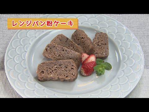 まり先生の簡単!食べきりクッキング ~レンジパン粉ケーキ~