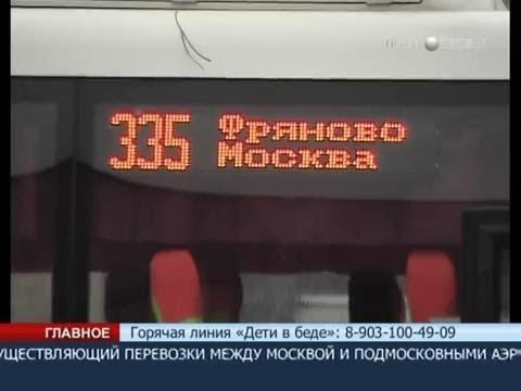 Куда сейчас приезжает 361 автобус из фрязино