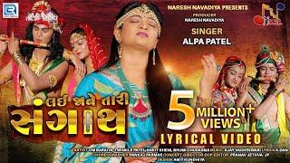 Lai Ja Ne Tari Sangath   Lyrical Video   Alpa Patel   લઇ જાને તારી સંગાથ   RDC Gujarati