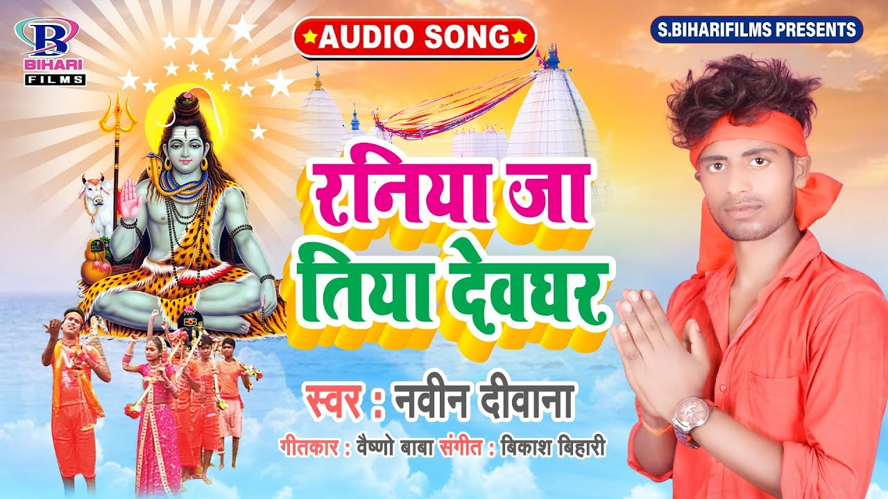 रनिया जा तिया देवघर    Raniya Ja Tiya Devghar    Navin Deewana    Bhojpuri Bolbum Hit Song 2020