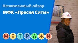 Обзор ЖК «Пресня Сити» от застройщика MR Group (декабрь 2018 г.)