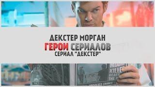Герои сериалов - Декстер Морган | LostFilm.TV