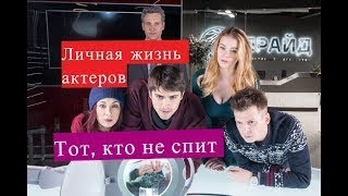 Тот, кто не спит сериал ЛИЧНАЯ ЖИЗНЬ АКТЕРОВ Мужья и жены