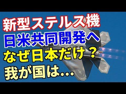新型ステルス機 日米共同開発へ なぜ日本だけ?