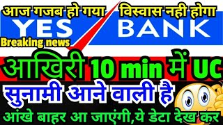 BIG BREAKING NEWS YES BANK LATEST NEWS |YES BANK SHARE ANALYSIS |YES BANK UC IN 5 MIN TARGET