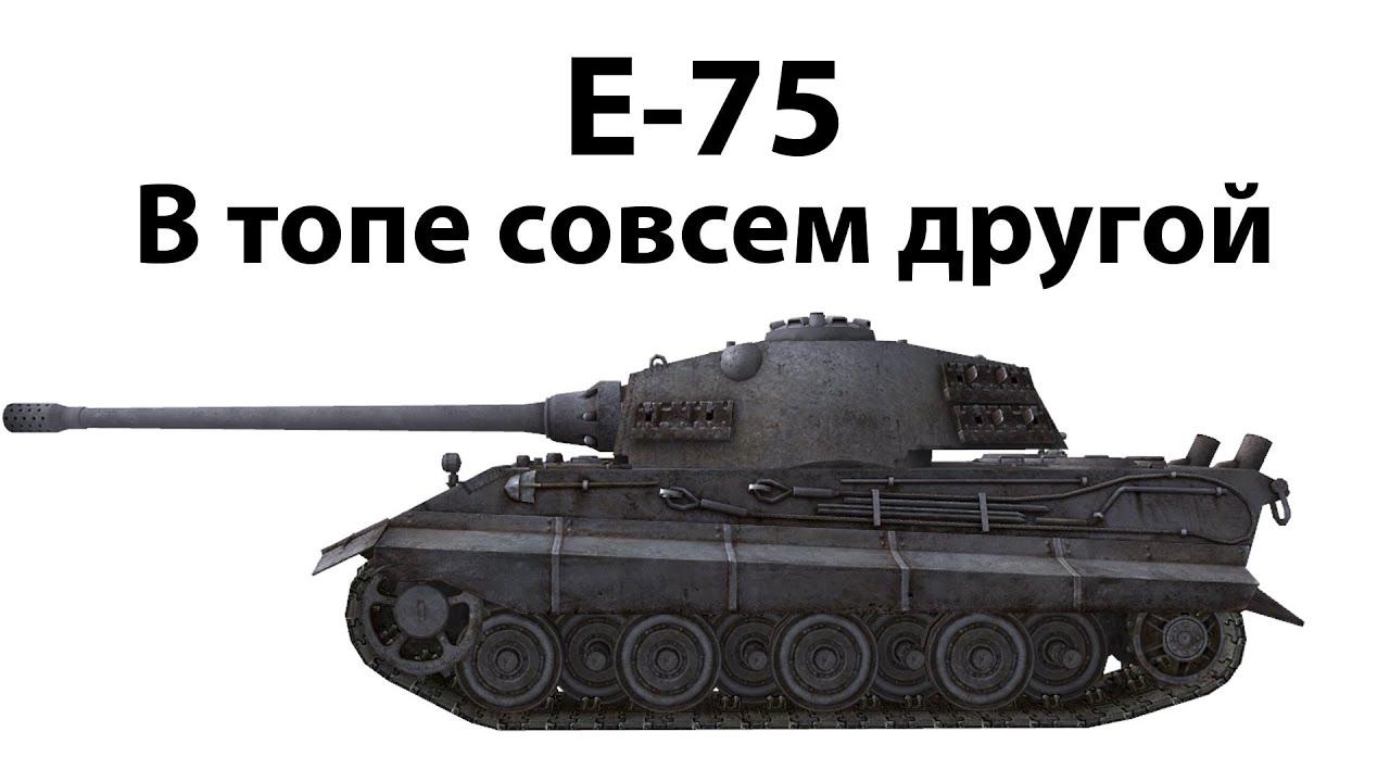 E-75 - В топе совсем другой - YouTube