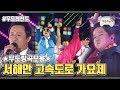 무도띵곡모음 :: 2011 서해안 고속도로 가요제   Infinite Challenge Song Festival Compilation: ▶ TIMELINE ◀  00:00 파리돼지앵(정형돈, 정재형) - 순정마초 04:11 GG(박명수, G-dragon) (ft. 박봄) - 바람났어 07:51 센치한 하하(하하, 10cm) (with 데이브레이크) - 죽을래 사귈래 11:31 센치한 하하(하하, 10cm) (with 데이브레이크) - 찹쌀떡 13:30 스윗 콧소로우(정준하, 스윗소로우) - 정주나요 17:48 처진 달팽이(유재석, 이적) - 압구정 날라리 21:04 처진 달팽이(유재석, 이적) - 말하는대로  #무한도전 #무한도전_가요제 #서해안고속도로가요제