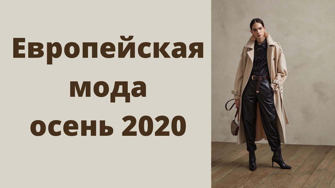 Европейская мода осень 2020. European fashion Fall 2020