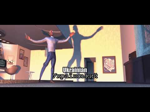 The Incredibles -