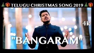LATEST TELUGU CHRISTMAS SONGS 2020  - Bangaram - Samy Pachigalla - John Bondada - Enoch Jagan