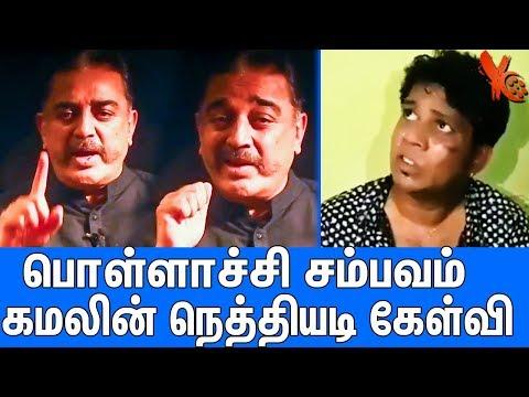 முதல்வருக்கு சரமாரி கேள்வி : Kamal Hassan Angry Speech About Pollachi Issue   Edappadi Palanisamy