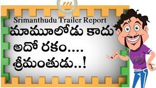 Mahesh Babu Srimanthudu Theatrical Trailer Report