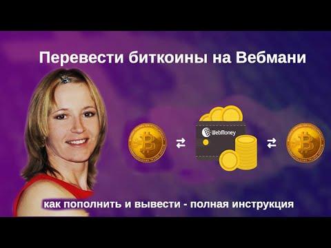 Как вывести биткоины с сайта на кошелёк Биткоин-Вебмани