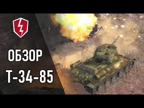 WoT Blitz - Обзор Танк Т-34-85 - СТ 6 уровень