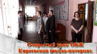 Открытый урок ОБЖ (г.Киреевск)
