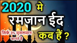 2020 में रमजान कब हैं ? ramzan eid 2020 ? ramzan eid 2020 date ? ramzan ke roze aaye ?