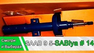 SAAB 9 5 Sablya Замена стоек и расставание #14(, 2016-07-06T10:06:12.000Z)