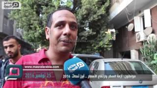 مصر العربية | مواطنون: أزمة السكر وارتفاع الأسعار .. أبرز أحداث 2016