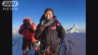 日本人最年少!女子大学生が7大陸最高峰に登頂(16/07/21) 南谷真鈴 検索動画 28