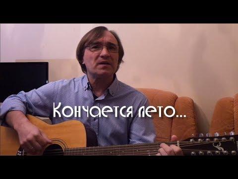 Кончается лето... - Владимир Филиппов (Parroslab Group)