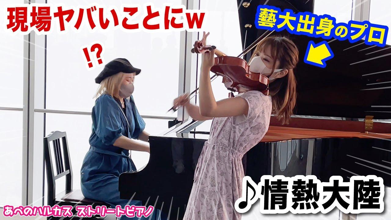 出会って0秒で藝大出身の美少女ヴァイオニストと『情熱大陸』セッションしたら現場がヤバいことに...【ストリートピアノ】【高松あいちゃんコラボ】