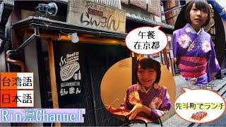 【京都美食】午餐在京都 先斗町超美味牛排午餐 食レポ・京都先斗町の肉バル「らんまん」でランチ