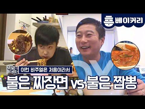 tvN Mashup 불은 짜장면, 불은 짬뽕 먹방! - 세얼간이#5 180731 EP.6