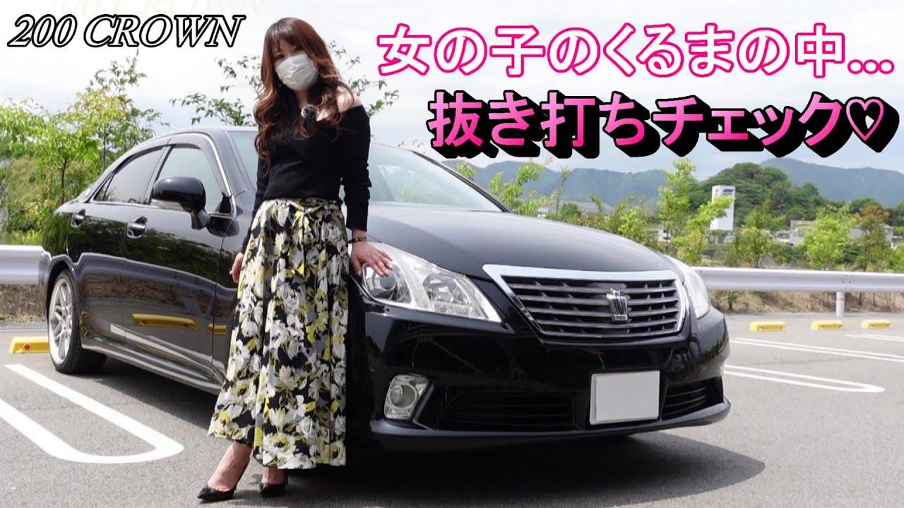 【 車好き女子 】の車内は...? 〇〇がいっぱいでした♡♡  200系 クラウン ガールズオーナー♡