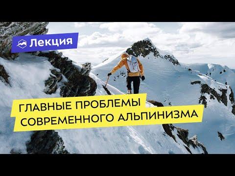 Главные нерешённые проблемы современного альпинизма